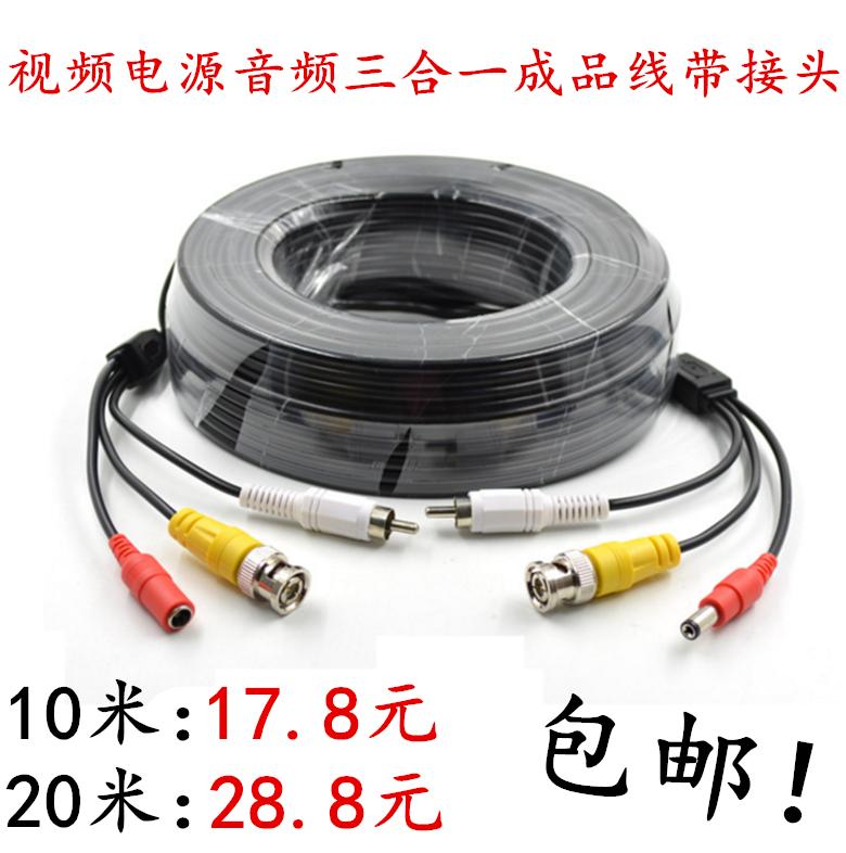 视频电源音频三合一成品线/监控组合线/BCN+DC+AV带接头一体线