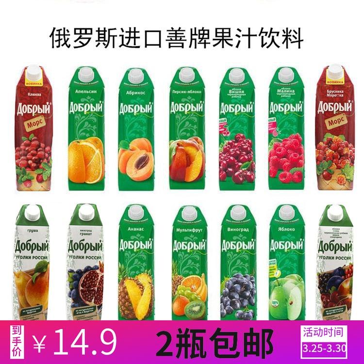 俄罗斯原装进口高浓缩果汁饮料无添加多种口味善牌果汁2盒包邮