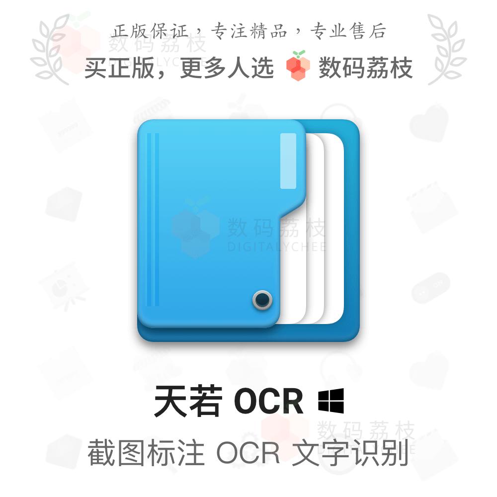 数码荔枝| 天若 OCR[Win]图片文字识别翻译 截图标注贴图
