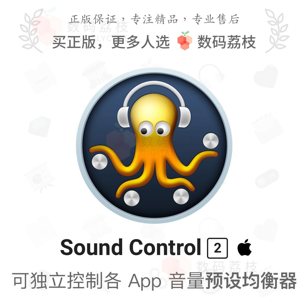数码荔枝Sound Control...