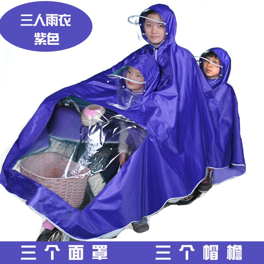Электромобиль пончо мотоцикл пончо три двухместный утолщённый супер большой мать и дитя модель отцовство 3 человек плащ