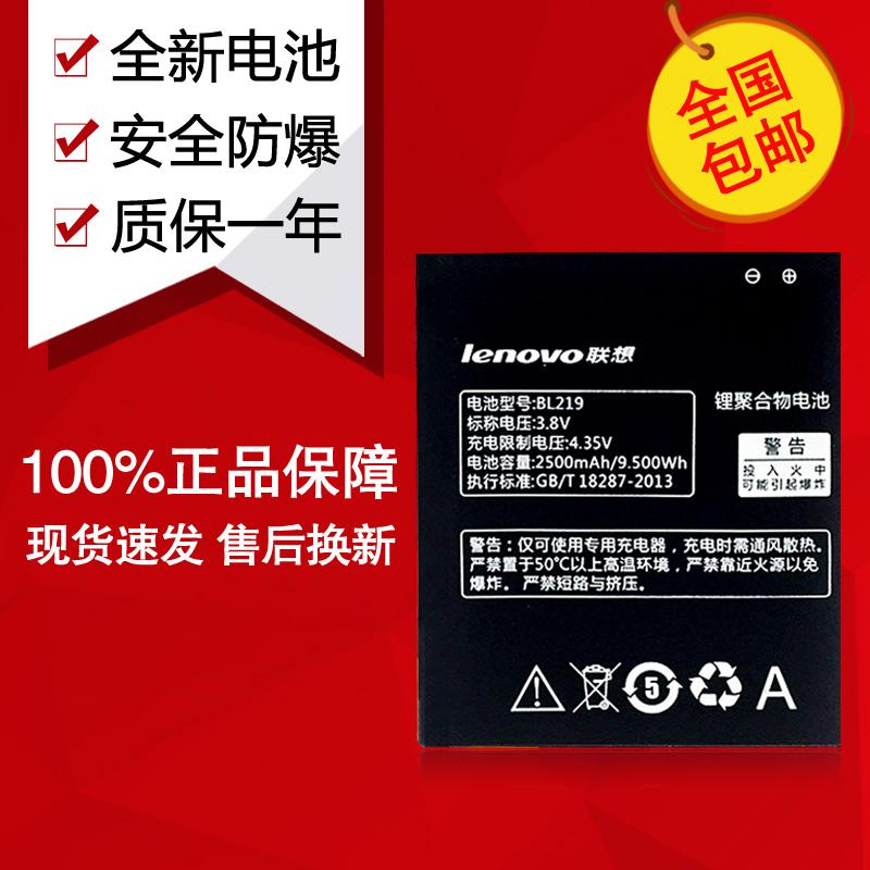 电池S856BL219正品A916 联想电板S810TA768T手机电池 A805E其他型