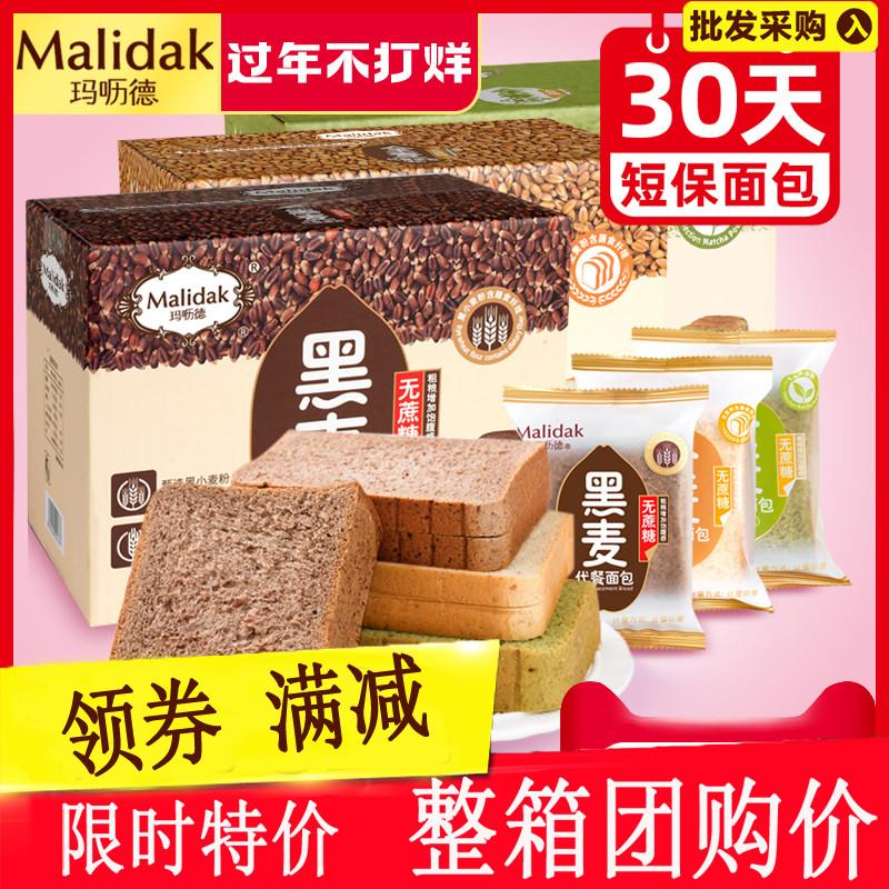 2箱のマホホー徳全麦麦の代食パンのトースト無糖精低健脂の粗雑穀朝食500 g*2