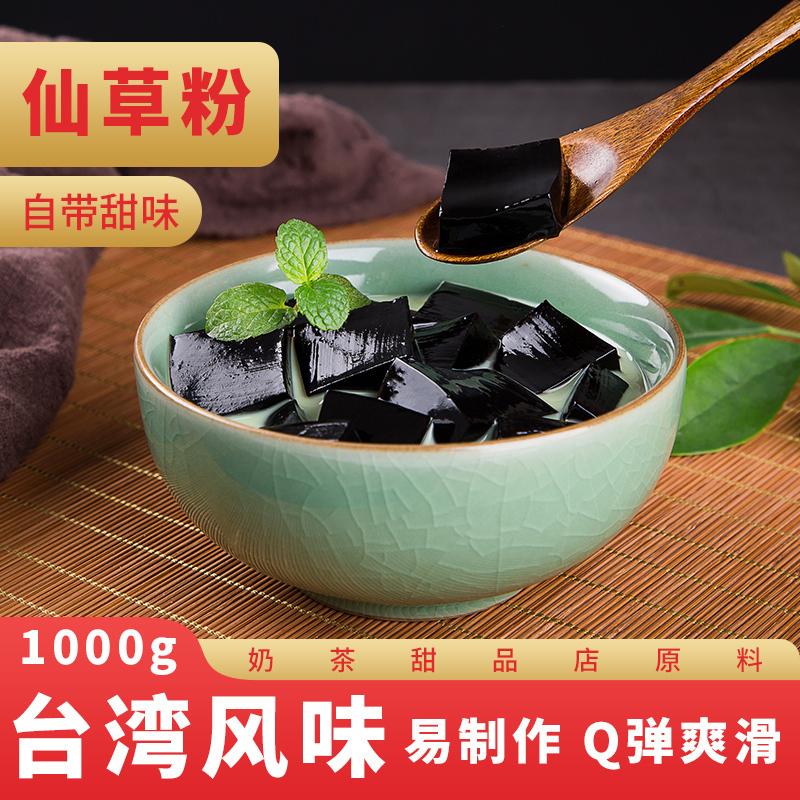 夏卡烧仙草台湾风味仙草冻粉 芋圆奶茶甜品店专用原料1kg