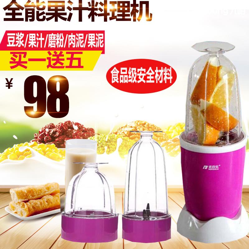 诺百乐小型迷你豆浆料理机多功能家用调理食品破壁婴儿辅食榨汁机