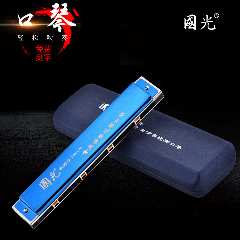 Shanghai Guoguang old brand 24 hole polyphonic harmonica senior beginners adult competition to play single tone harmonica