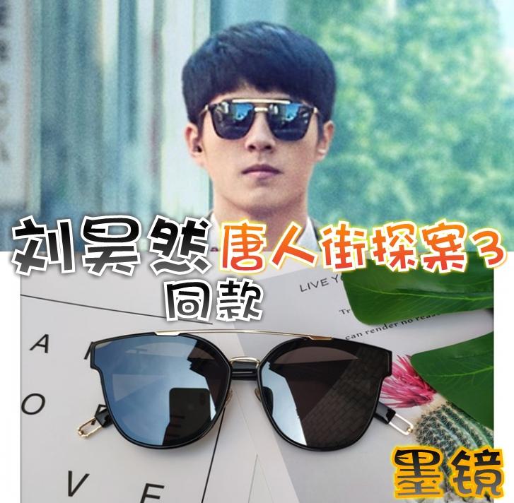 [Chinatown detective 3] Liu Haoran / Qin Fengs Retro Sunglasses with large frame sun shading trendy mens driving Sunglasses