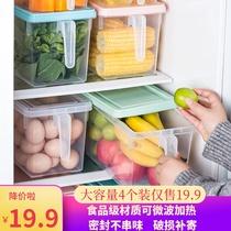 保鲜盒冰箱专用收纳盒食品级材质厨房五谷杂粮储物容器加厚密封罐