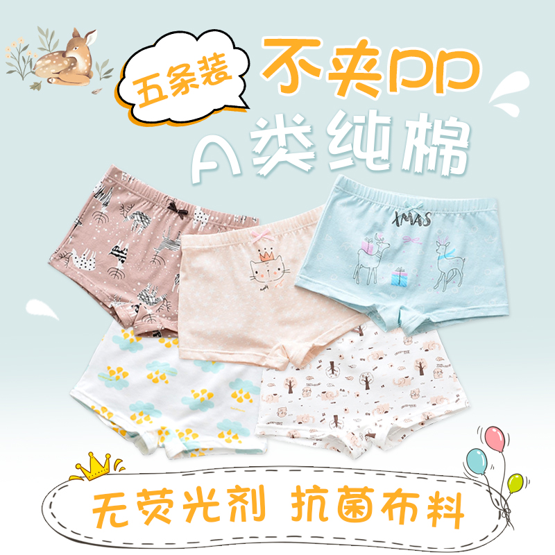 Childrens underwear cotton crotch flat pants boys and girls babys four Leggings antibacterial and ventilating cartoon shorts summer thin