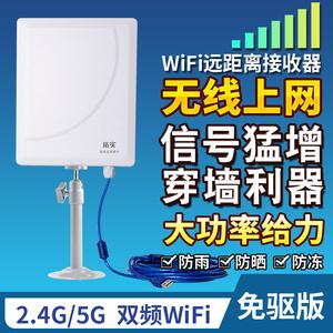 拓实n95双频5g大功率usb免驱网卡
