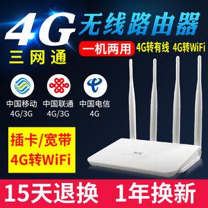 拓实4g无线插卡sim转有线插路由器