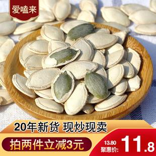 2020年新货现炒生熟南瓜子原味500g中 大片椒盐盐焗卤味散装 2斤