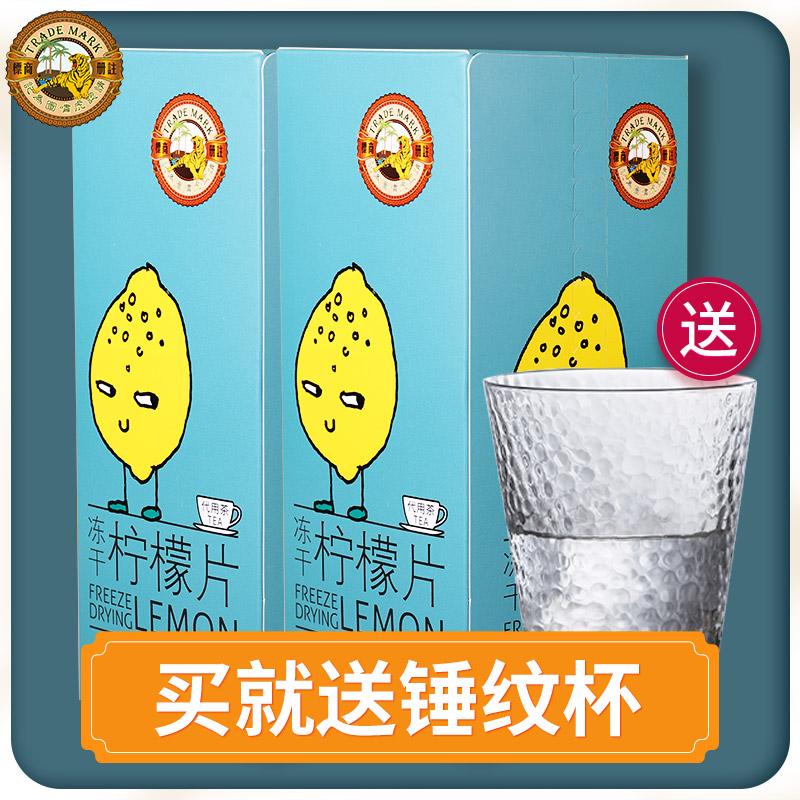 虎标冻干柠檬片 2盒柠檬片泡水泡茶花草茶叶柠檬干盒小袋装水果茶