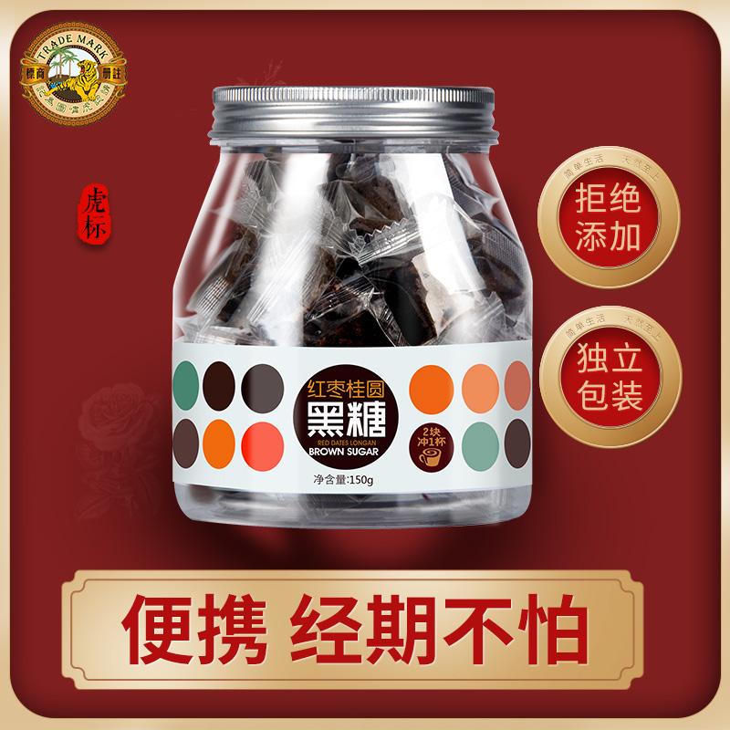 虎标红枣桂圆黑糖 黑糖块红糖块古代方法云南手工月子土红糖150g
