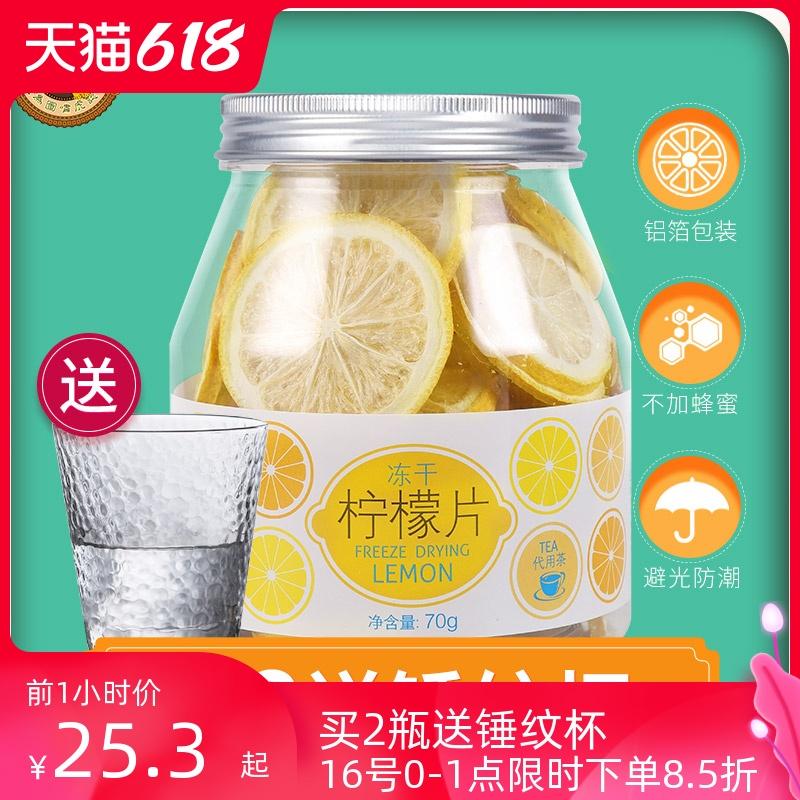虎标冻干柠檬片 不加蜂蜜柠檬片 泡茶干片泡水茶水果花草茶叶罐装