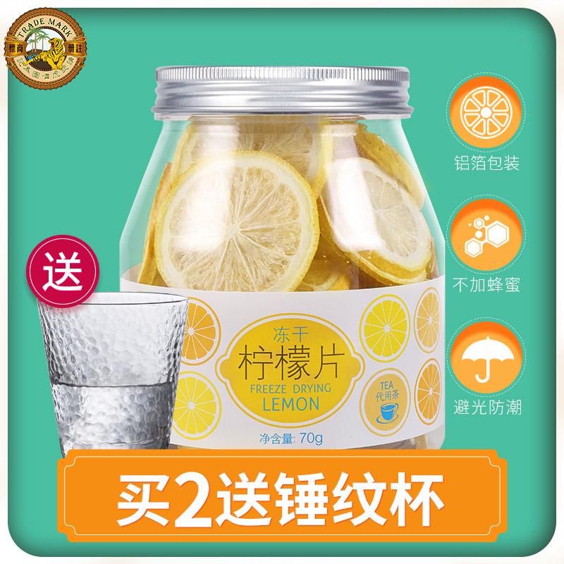 虎标冻干70g约40片泡茶水果柠檬片