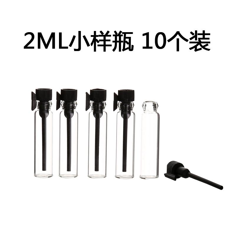 热销22件手慢无玻璃分装瓶空瓶 试管小样瓶 分装香水瓶 迷你香水小样瓶子空瓶2ML