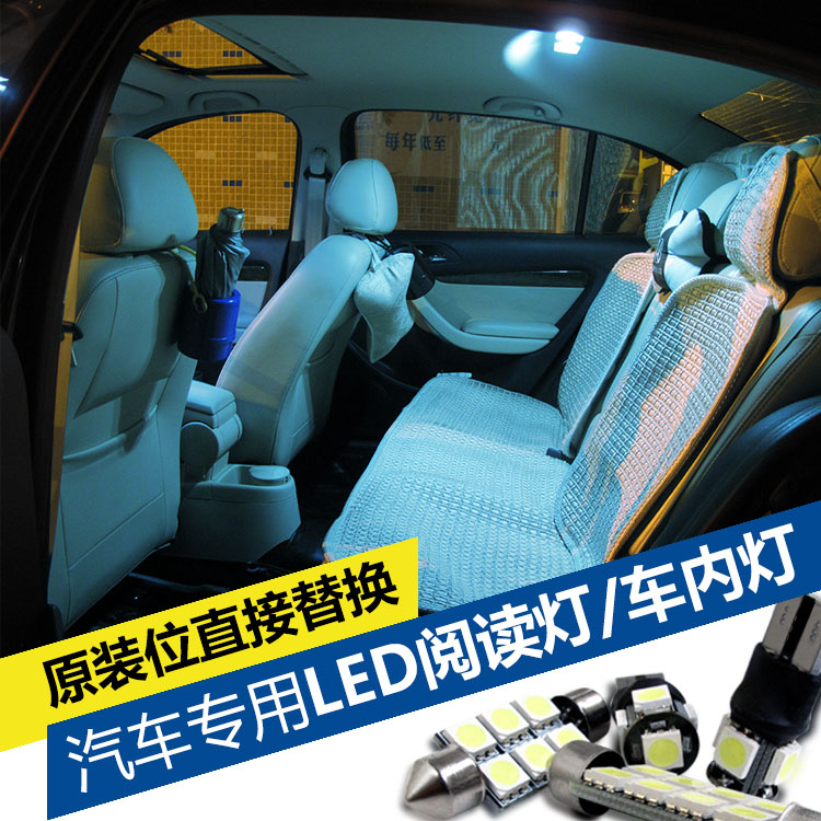 Skoda Jingrui Mingrui modified accessories LED reading lamp special interior light bulb white ice blue