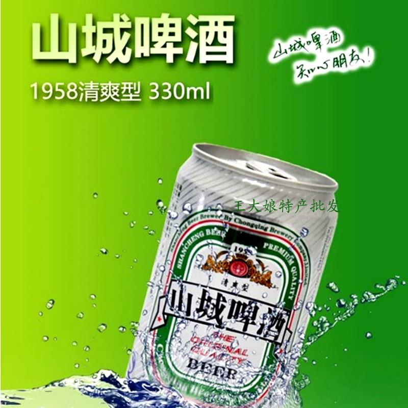 重庆经典山城啤酒 正反罐330ml*6*4组 24听/箱量贩装冰爽整箱批发