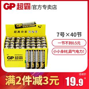 R03正品 七号AAA原装 GP超霸电池5号7号电池40粒碳性R6 干电池儿童玩具电视空调遥控器家用普通小电池批发1.5V