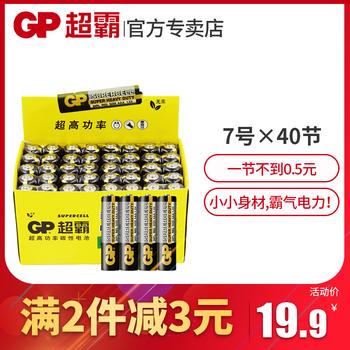 家中常备电池 7号四十节 可更换5号电池