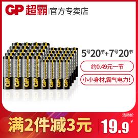GP超霸碳性干电池7号20粒+5号20节五号七号混合装儿童玩具正品AA普通电池批发1.5V空调电视遥控器鼠标挂钟AAA图片