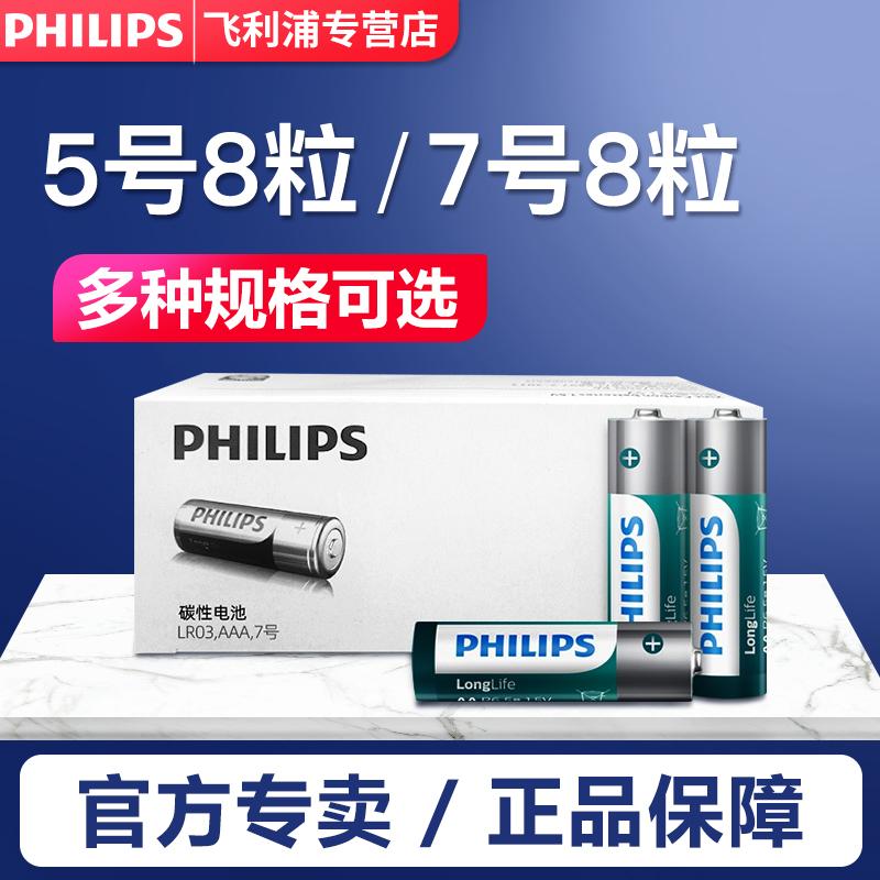 飞利浦碳性电池 5号7号电池组合装五号七号电池1.5V  8粒