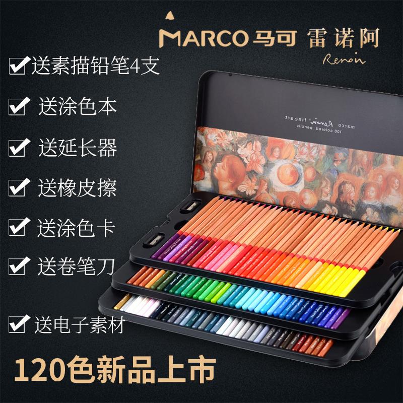 马可雷诺阿油性彩铅48色水溶性彩铅笔绘画学生用手绘专业120色彩色铅笔马克72色画笔套装36色初学者彩笔3100