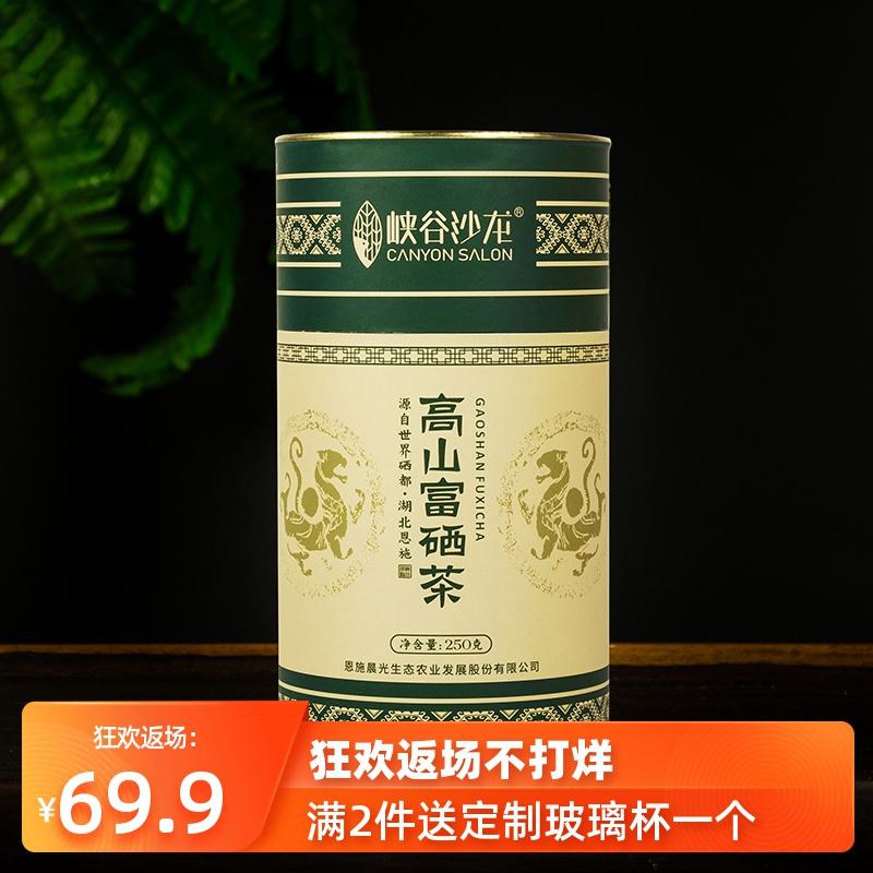 2019新茶上市峡谷沙龙一级明前春茶恩施富硒茶高山云雾绿茶250g