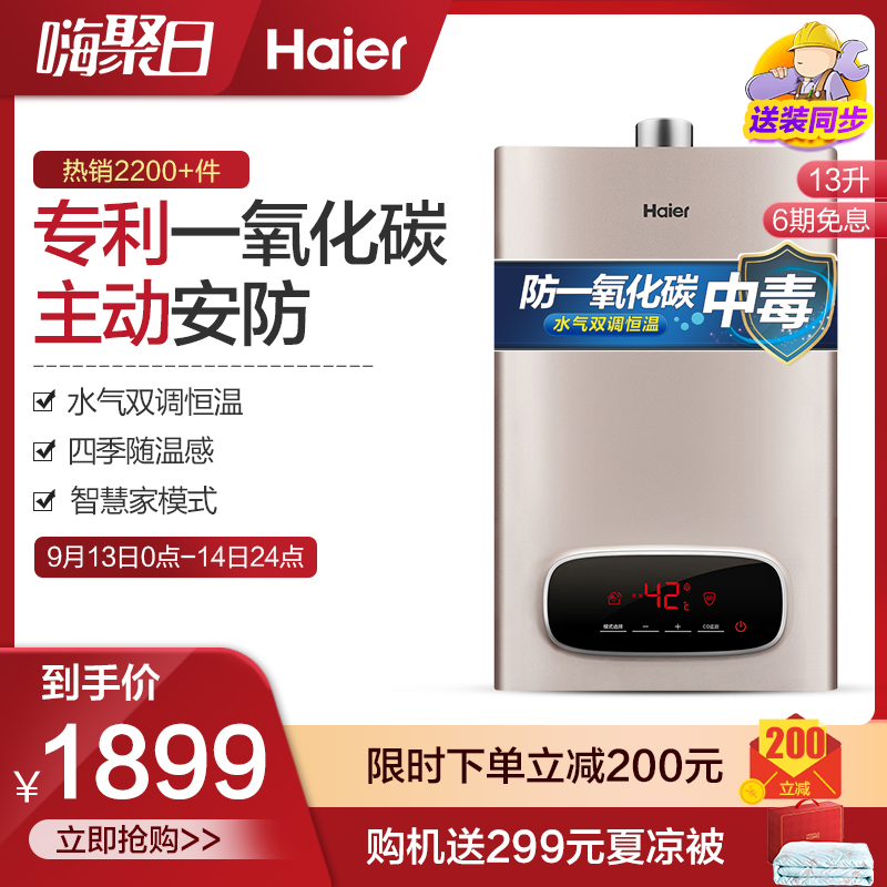 Haier/海尔 JSQ25-13WD6(12T)燃气热水器家用13升L天然气恒温强排