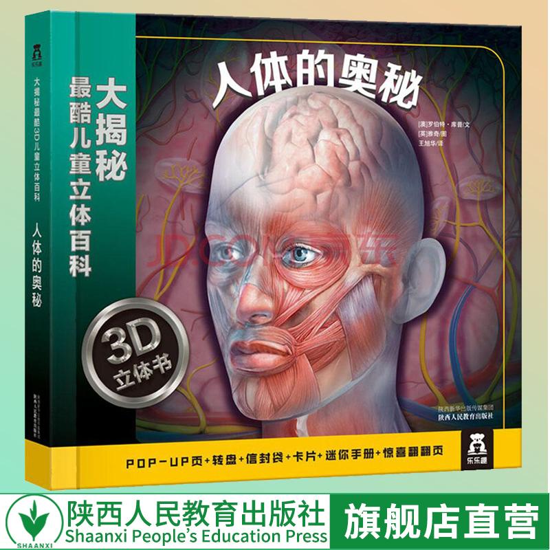 翻翻书大揭秘儿童3d立体书人体的奥秘科普3-6-12岁儿童趣味科普人体立体书人体结构书科学书籍揭秘身体我们的身体