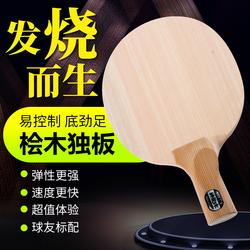 神龙木日桧色差单桧木乒乓球拍 单板 乒乓底板 乒乓球底板