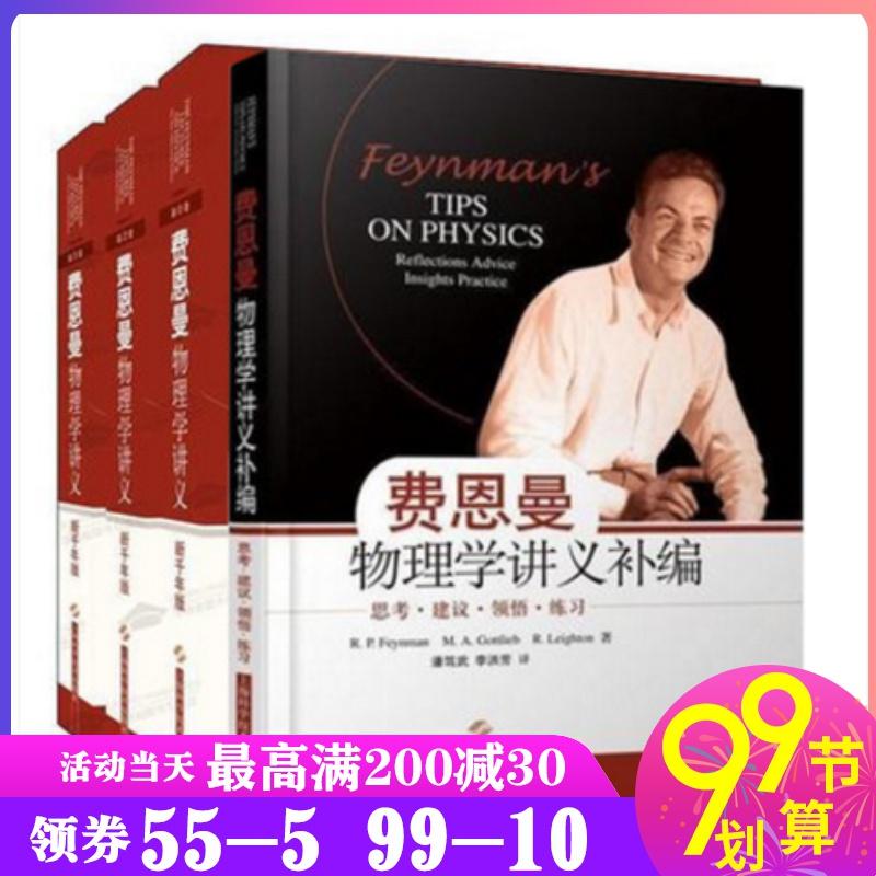 费曼费恩曼物理学讲义全套123+补卷全套四卷 费曼物理学讲义 费恩曼物理学讲义新千年版 大学物理学教材