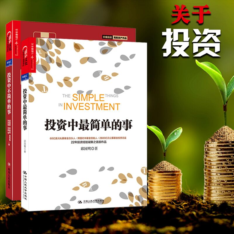 正版:邱国鹭著作品两册:投资中不简单的事+投资中最简单的事(套装共2册)高瓴资本张磊作序