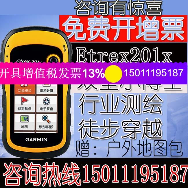 Garmin Jiaming etrex201x outdoor handheld GPS navigation compass double star positioning instrument