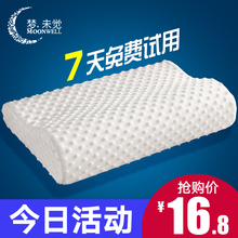 Memory cotton pillow for cervical spine protection, single student dormitory, double family, long sleep aid, special pillow core for children