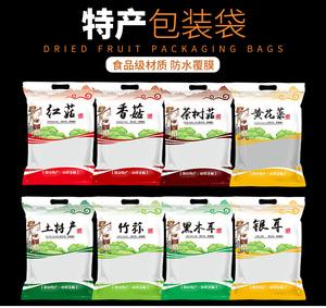土特产塑料包装袋手提香菇黑木耳银耳袋通用山珍特产干货袋子包邮