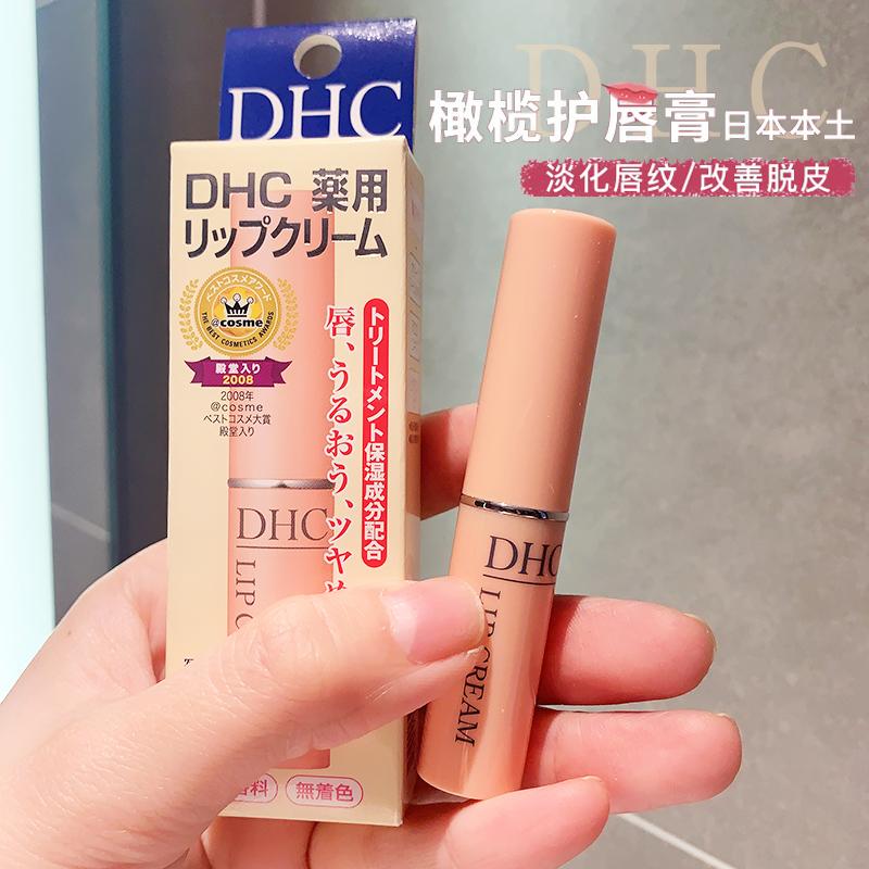 日本DHC蝶翠诗润唇膏女无色纯橄榄润唇膏滋润呵护唇膏防干裂1.5g图片