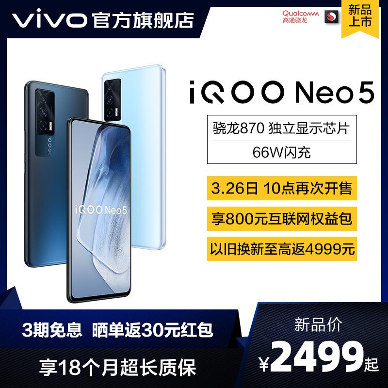 【6期免息晒单返30 老客赠耳机】vivo iQOO Neo5高通骁龙870 5g游戏爱酷新款手机vivo官方旗舰店iqooneo5noe5