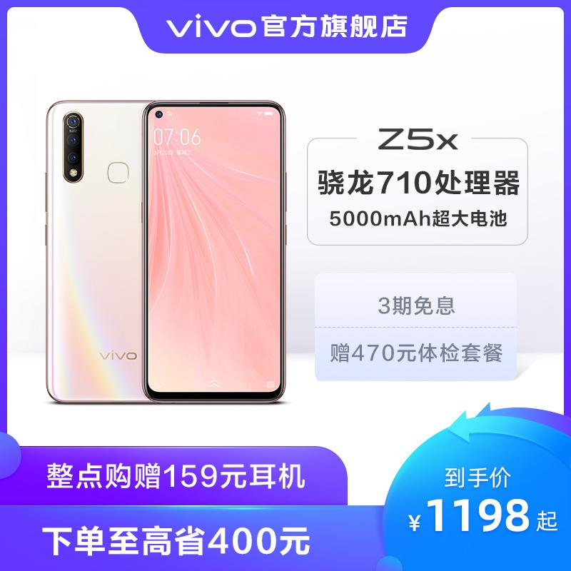 【3期免息 至高省400】vivo Z5x极点全面屏高通骁龙710大电池智能手机官方正品手机新品vivoz5x限量版 z3x