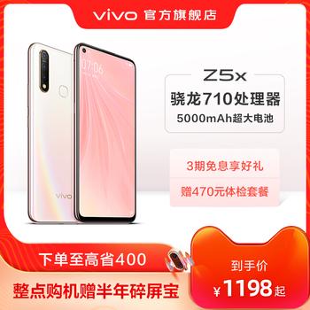 vivo z5x全面屏高通智能大电池