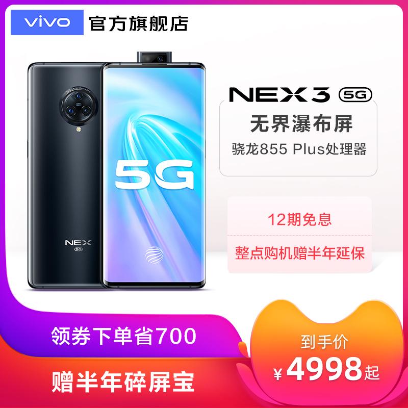 【12期免息】vivo NEX 3 5G高通骁龙855Plus处理器游戏屏幕指纹手机旗舰vivonex3 vivonex nex3限量版