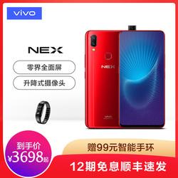 【12期免息赠好礼】vivo NEX全面屏升降摄像头6G大运存全网通官方旗舰店全新正品智能手机vivonex NEX apex