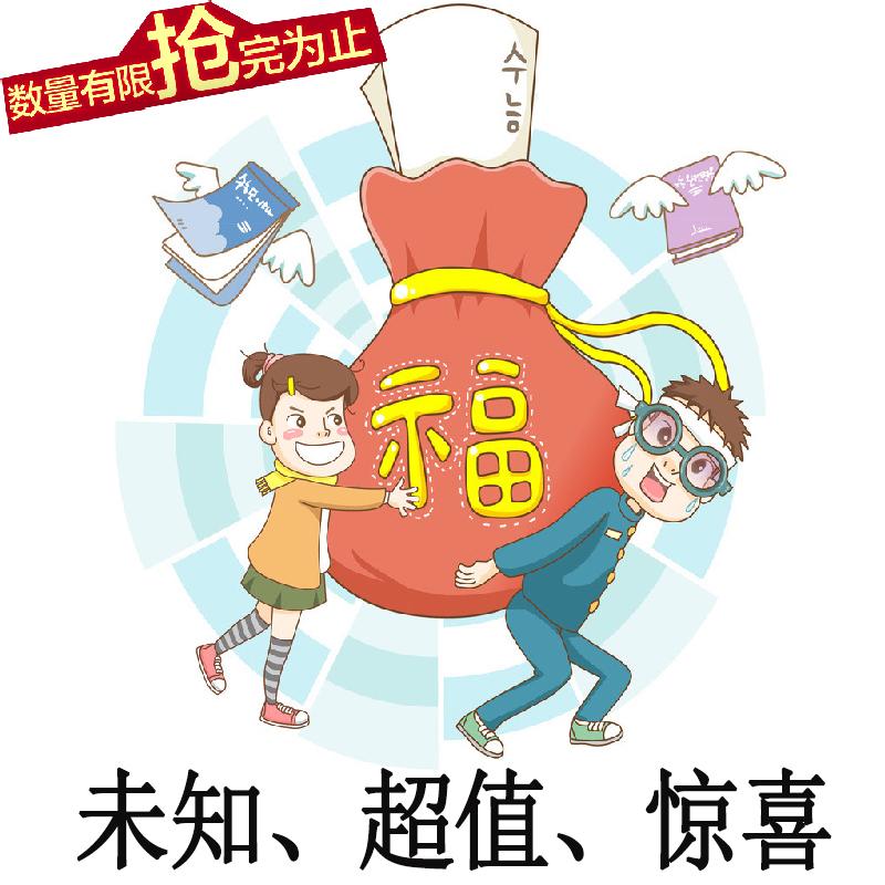 汇恒办公◆ 开学季感恩回馈文具福袋◆神秘大礼包套装限量抢