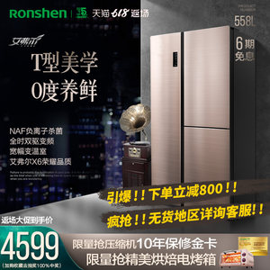 ronshen /容声bcd-558wd11hpa冰箱