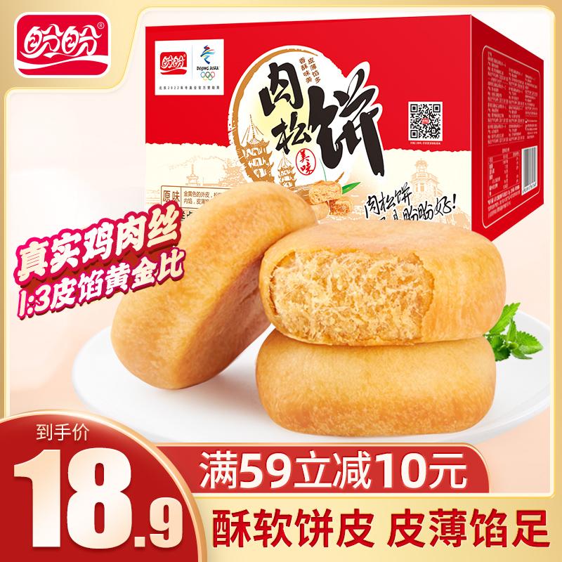 盼盼解馋代餐糕点整箱面包棒肉松饼