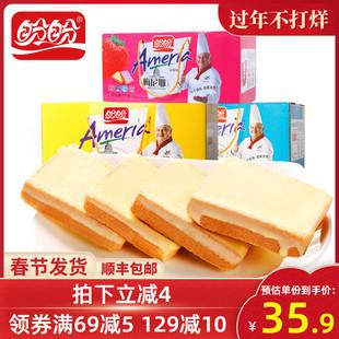 盼盼梅尼耶干蛋糕 早餐食品面包饼干整箱散装休闲零食奶香1000g