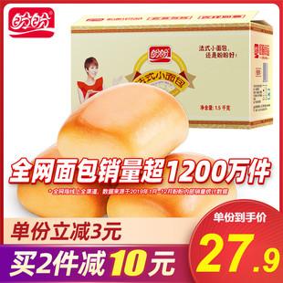 盼盼法式小面包1500g早餐年货礼盒网红零食办公休闲糕点心下午茶