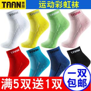 泰昂羽毛球袜男女款加厚毛巾底棉运动袜子跑步网球袜篮球袜中筒