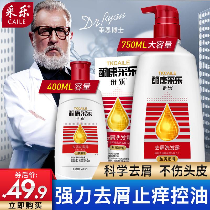 采乐去屑香氛去屑止痒控油女洗发膏
